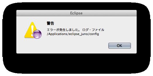 警告 エラーが発生しました。ログ・ファイル /Applications/eclipse_juno/config