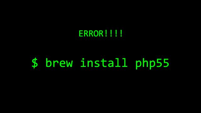 brew install php55 できなかった