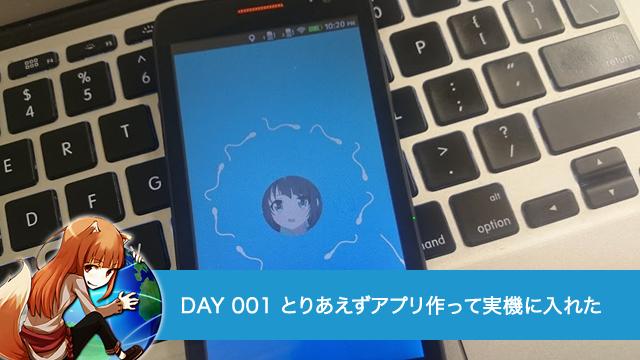Firefox OS DAY 001: とりあえずアプリ作って実機に入れた