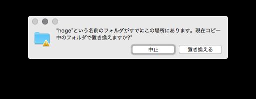 Dialog Yes/No キーボード操作を macOS 標準設定で設定できた